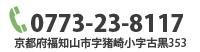 システムハウスへ福知山へののお問合せは0773-23-8117